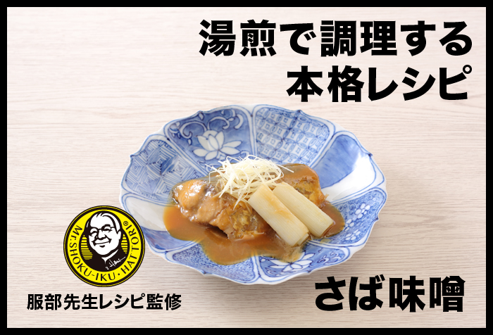 【湯煎調理レシピ】さば味噌