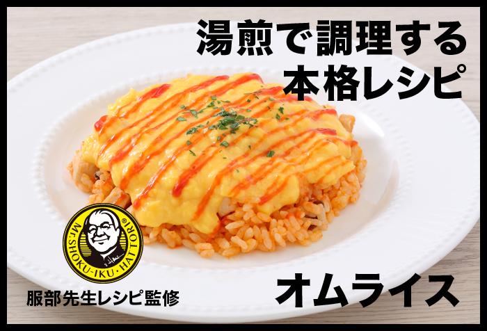 【湯煎調理レシピ】オムライス