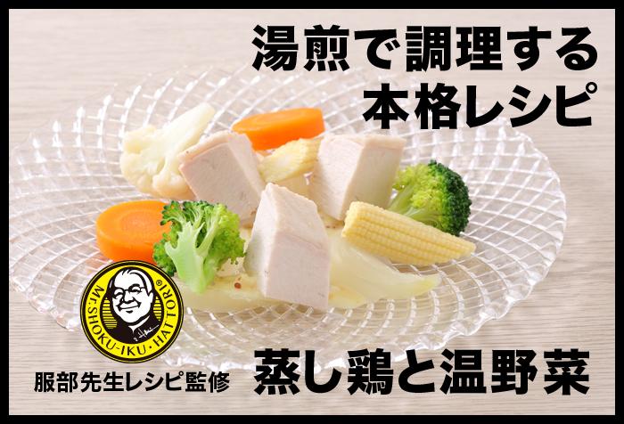 【湯煎調理レシピ】蒸し鶏と温野菜