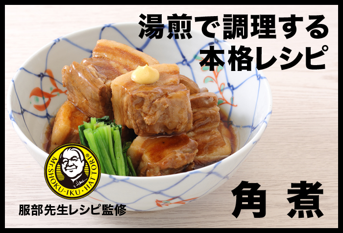 【湯煎調理レシピ】豚の角煮