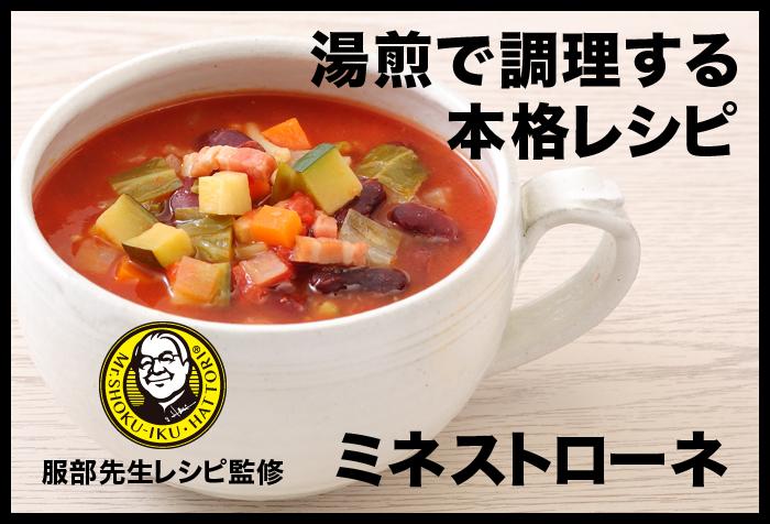 【湯煎調理レシピ】ミネストローネ