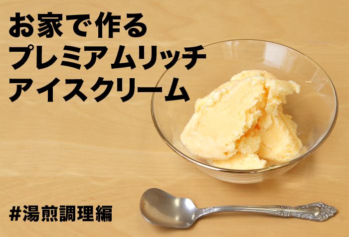 日本の酪農を守ろう!【手作り簡単】 ミルクがリッチなアイスクリーム