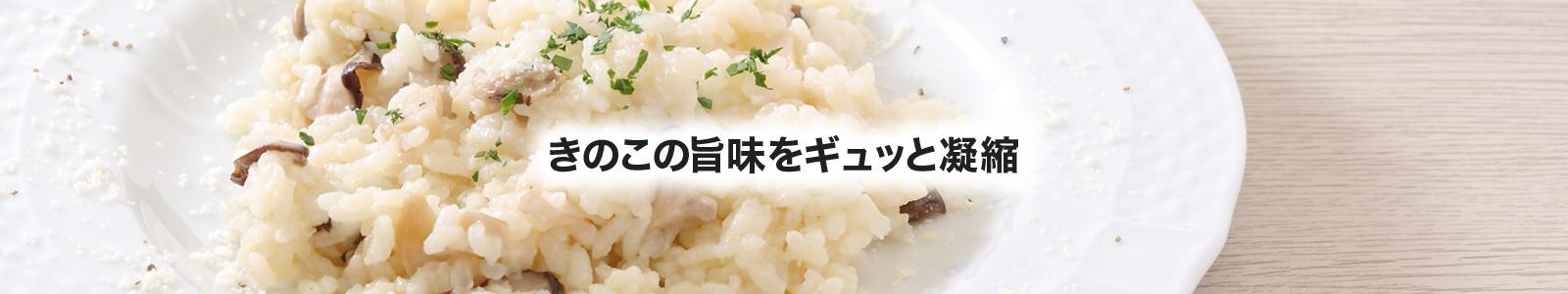【湯煎調理レシピ】きのこリゾット