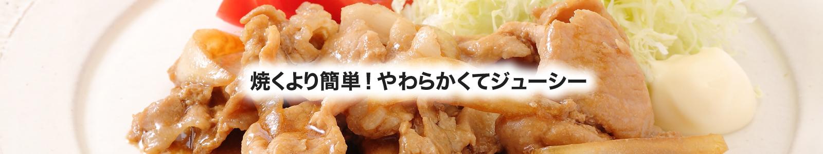 【湯煎調理レシピ】豚の生姜焼き