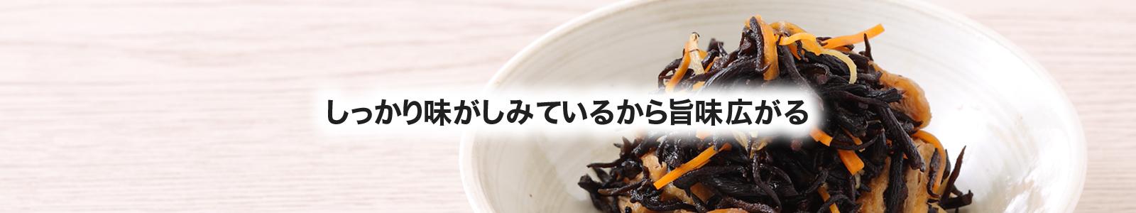 【湯煎調理レシピ】ひじきの煮物