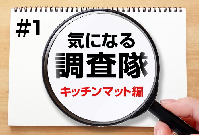 気になる調査隊【キッチンマット編】