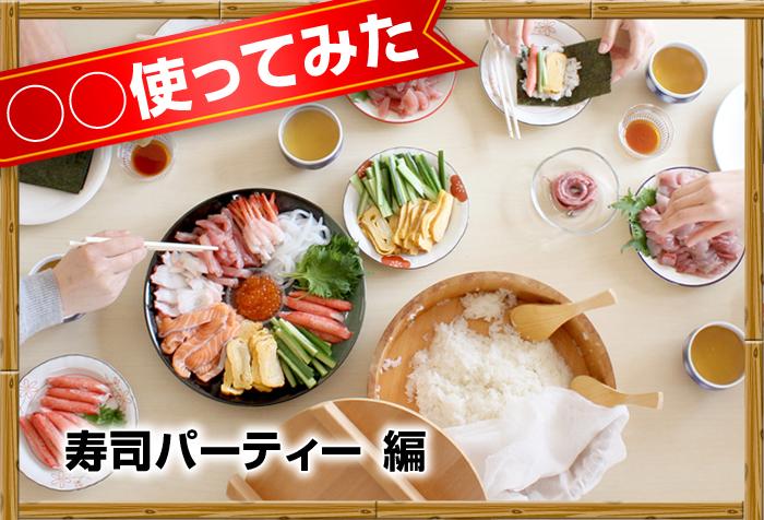 【お料理ガーゼ】を使ってみた!