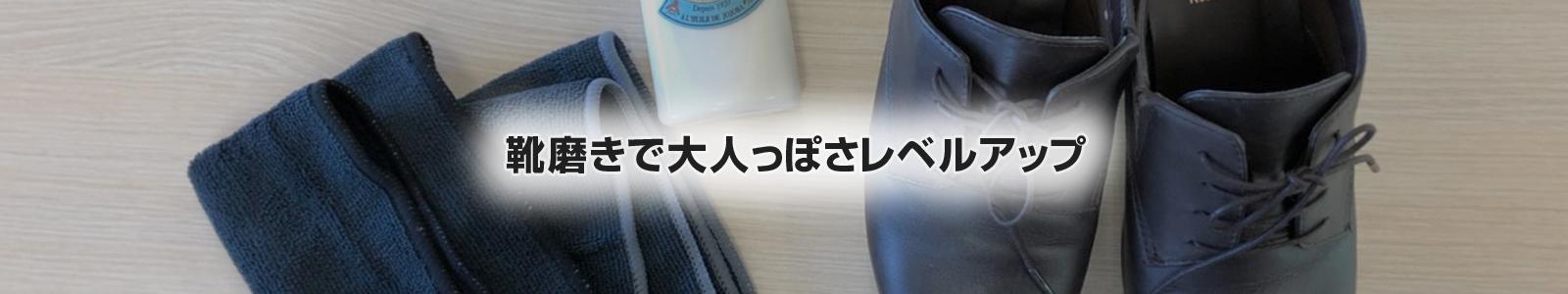 【ビストロ先生キッチン万能ふきん】を使ってみた!靴磨き編