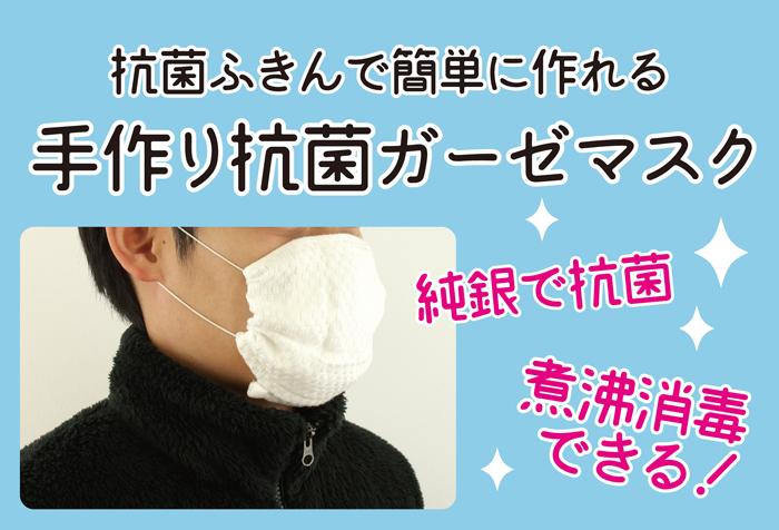 いつになったら販売される!?ないなら作ろう!手作りマスク抗菌仕様