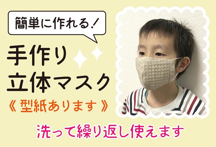 手作り立体マスクの作り方!小さめから大きめまで型紙あります