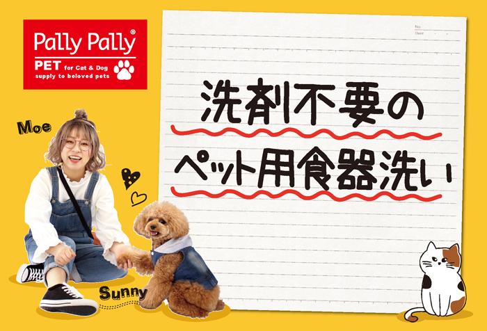 【Pally Pally ペット】ペット用食器洗い