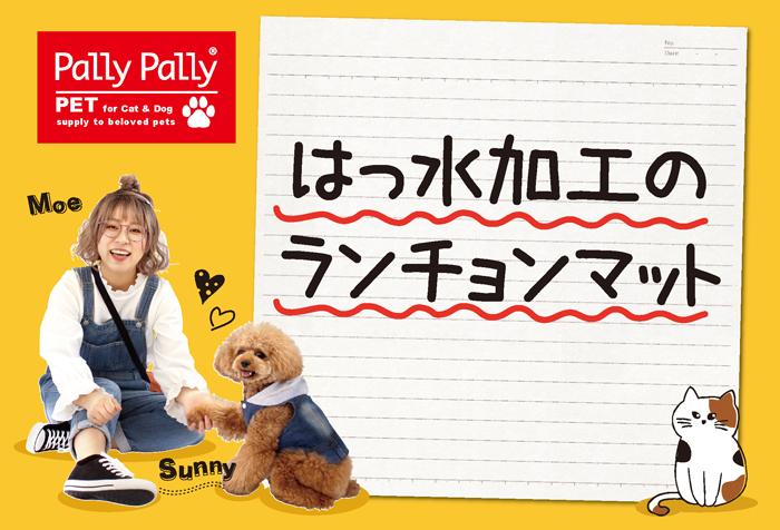 【Pally Pally ペット】ランチョンマット