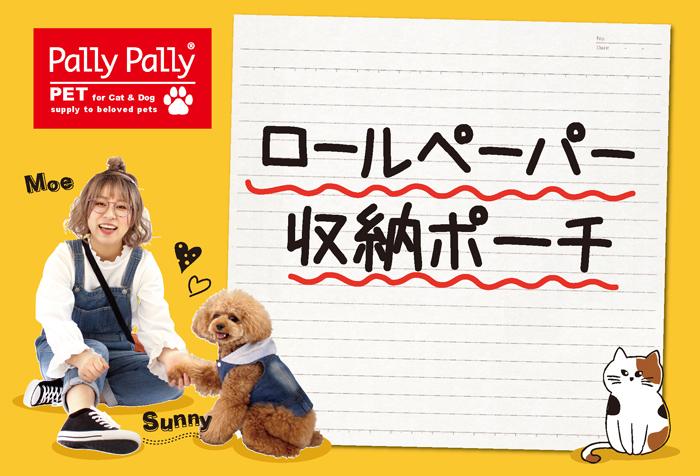 【Pally Pally ペット】ロールペーパーカバー