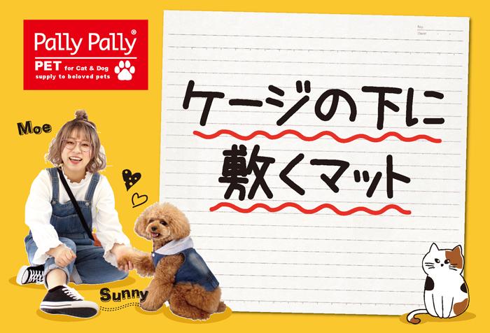 【Pally Pally ペット】ゲージ下マット