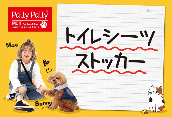 【Pally Pally ペット】トイレシーツストッカー