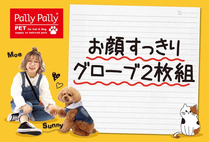 【Pally Pallyペット】お顔すっきりグローブ