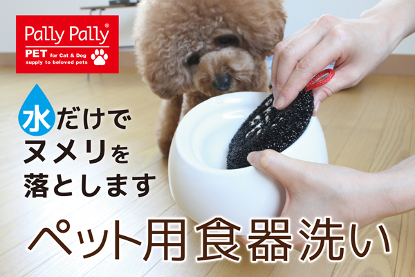 PallyPallyPET ペット用食器洗い