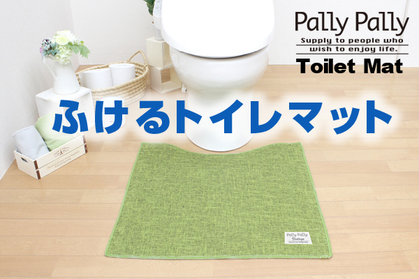 Pally Pally Vintage ふけるトイレマット グリーン