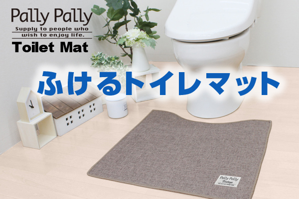 Pally Pally Vintage ふけるトイレマット ブラウン